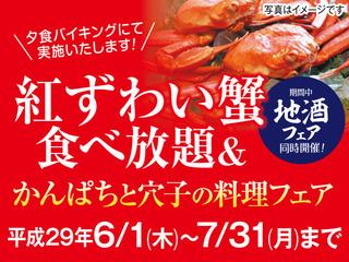 """好評開催中♪<br /> ~紅ズワイ蟹食べ放題&地酒フェア~<br /> 期間:~7月31日(月)まで<br /> <br /> 紅ズワイ蟹以外にも<br /> ・太刀魚・穴子などなど旬の食材を使ったお料理をご提供させていただきます。<br /> また、同時開催の「地酒」もどうぞご堪能くださいませ。<br /> <br /> ご予約は<a href=""""https://www.489pro.com/asp/489/date.asp?id=20440833&room=2&plan=14&user_num=1&s_y=2017&s_m=7&s_d=12&s_nd=1&s_n=0&s_r=0&s_bmin=&s_bmax=&s_sm=&plan_type=-1&men=&women=&nights=&dayon=&first=&early=&long=&meal=-1&payment=0&kid=00044&list=&ty=ser&lmg=&dt=3&lan=JPN&uid=&mo=0&meo=0&cid=&epid=&year=2017&month=7&day=11&prv=&m_menu=1#14"""" target=""""_blank"""">こちら</a>"""