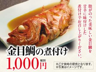 【お得な別注情報】~金目鯛の煮付け~<br /> 下田と言ったらやっぱり金目鯛!! 金目鯛の煮付けを¥1000(税別)でご準備いたします♪<br /> 脂がのった美味しい金目鯛を甘辛に味付けした 煮付けでお召し上がり下さい♪