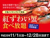 ♪紅ずわい蟹食べ放題&漁師鍋&地酒フェアー ♪ <br /> 1月5日から3月31日まで開催となりましたのでご案内です<br /> 是非皆様この機会にご予約のお勧めです。