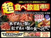 下田海浜ホテルからのお知らせ  <br /> 9月より始まりました超食べ放題が4/3~4/7・5/15~5/19まで延長となりましたのでどうぞご利用下さい。   <br /> <br /> 皆さんこの機会に是非お越し下さいませ。<br />
