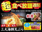 ☆9月からの超食べ放題のご案内☆<br /> <br /> 9月からの超食べ放題は三大海鮮天ぷら&松茸料理<br /> 朝食時に海鮮のっけ丼のご提供となります。<br /> <br /> 【実施期間】<br /> 10月9日(月)~10月13日(金)・11月27日(月)~12月1日(金) <br /> 上記日程で開催致します。<br /> <br /> お問い合わせは<br /> 下田海浜ホテル   TEL 0558-22-2065まで