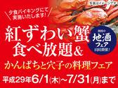 紅ずわい蟹食べ放題&カンパチとアナゴの料理フェア