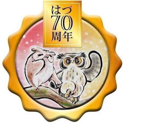 【はづグループ☆70周年anniversary 特別記念プラン】1グループ大人4名以上のご予約限定<br>◆館内利用券7000円分&7つの記念日特典付◆