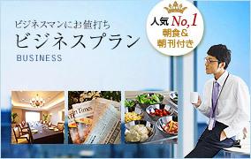 ビジネスプラン【朝食付き!】