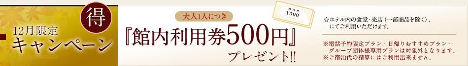 11月限定キャンペーン 館内利用券500円プレゼント!