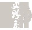 三河湾国定公園 三谷温泉 平野屋