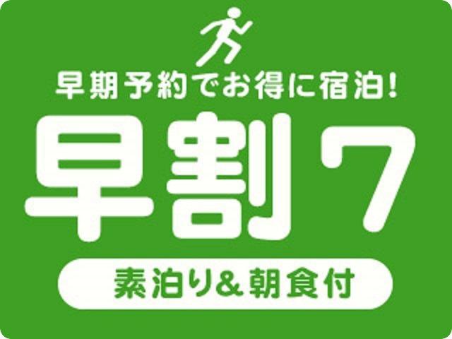 【早期割7】7日前までの予約がお得◇朝食付