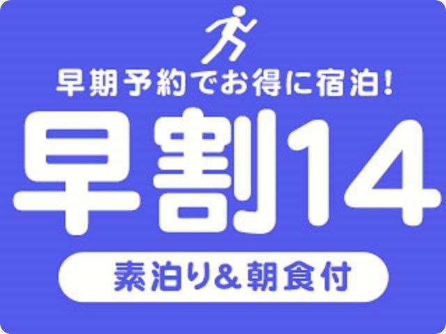 <GoToトラベルキャンペーン割引対象>【早期割14】14日前までの予約がお得◇朝食付