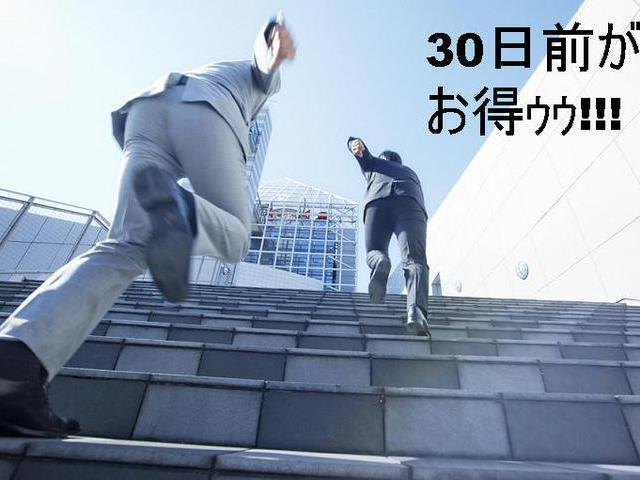 <GoToトラベルキャンペーン割引対象>【早期割30】30日前までの予約がお得◇朝食付