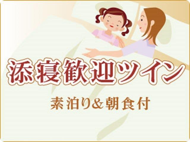 【家族・友人同士歓迎】プリンセスステイプラン(素泊)