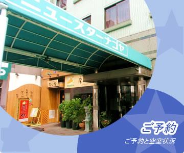 ご予約 - ニュースター名古屋の宿泊予約