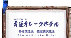 三重県名張市の赤目四十八滝、青蓮寺湖近くのホテル&温泉旅館 青蓮寺レークホテル