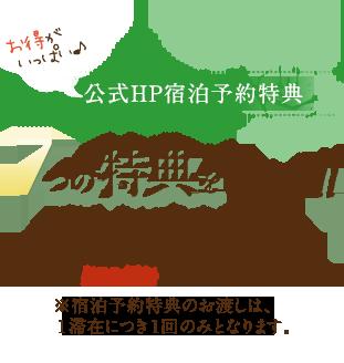公式HP限定特典 7つの特典をもらおう!!