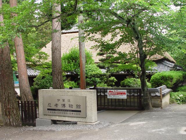 伊賀流忍者博物館:忍者屋敷・忍術体験・忍者伝承館・忍術ひろばからなる伊賀流忍者の殿堂です。