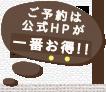 ご予約は公式HPが一番お得!!