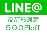 プランイメージ(LINE)