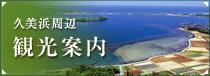 久美浜周辺 観光案内