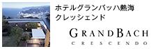 ホテルグランバッハ熱海クレッシェンド(静岡・熱海)