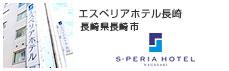 エスペリアホテル長崎