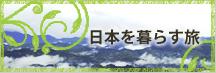 日本を暮らす旅