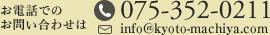 お電話でのお問い合わせは075-352-0211