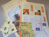 京阪電車 京都一日乗車券