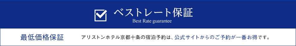 ベストレート保証 最低価格保証 アリストンホテル京都十条の宿泊予約は、公式サイトからのご予約が一番お得です。