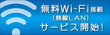 Wi-Fi Free:無料Wi-Fi接続(無線LAN)サービス開始!
