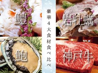夏の4大食べ比べ※イメージです