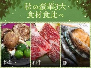 秋の3大食材食べ比べ