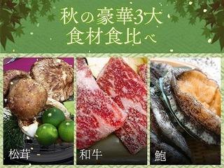 秋三大食べ比べ会席(和牛)