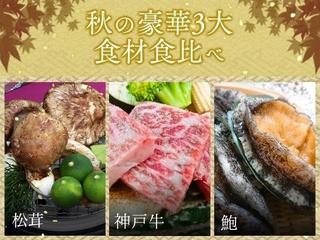 秋三大食べ比べ会席(神戸牛)