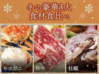 冬の3大食材食べ♪(セコガニ・和牛・牡蠣)
