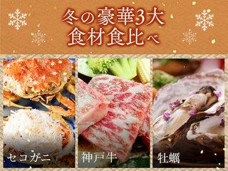<グレードアップ>冬の3大食材食べ(セコガニ・神戸牛・牡蠣)
