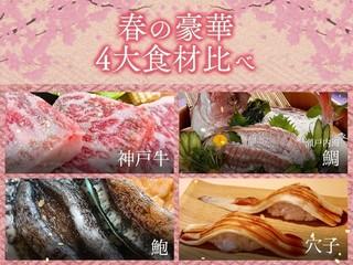 【春の豪華4大食材】旬の鯛・穴子、アワビ、高級食材「神戸牛」を食べ比べ!