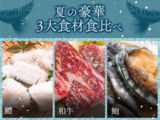 夏の3大食べ比べ会席プラン(鱧・鮑・和牛)