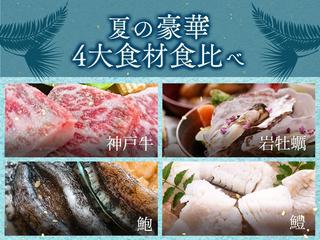 夏の豪華4大食べ比べ会席プラン(鱧・鮑・岩牡蠣・神戸牛)