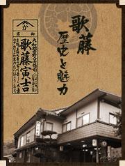 歌藤 歴史と魅力