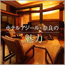 ホテルアジール・奈良の魅力