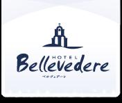 ホテル ベルヴェデーレ