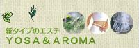 新タイプのエステ YOSA & AROMA