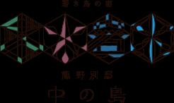 ホテル中の島 碧き島の宿 熊野別邸