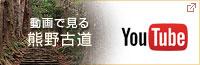 動画で見る熊野古道