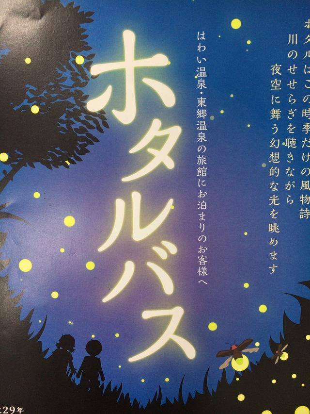 ★期間限定★ピカピカ☆ホタル観賞付きプラン