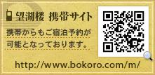 望湖楼 携帯サイト