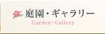 庭園・ギャラリー
