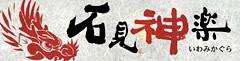 石見神楽〈いわみかぐら〉公式サイト