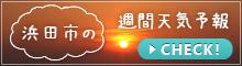 浜田市の週間天気予報