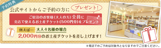 公式サイトからご予約の方にプレゼント!