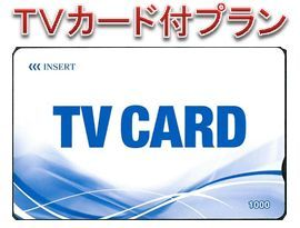 【出張応援】出張お疲れさまです!TVカード1,000円付プラン♪<朝食付>